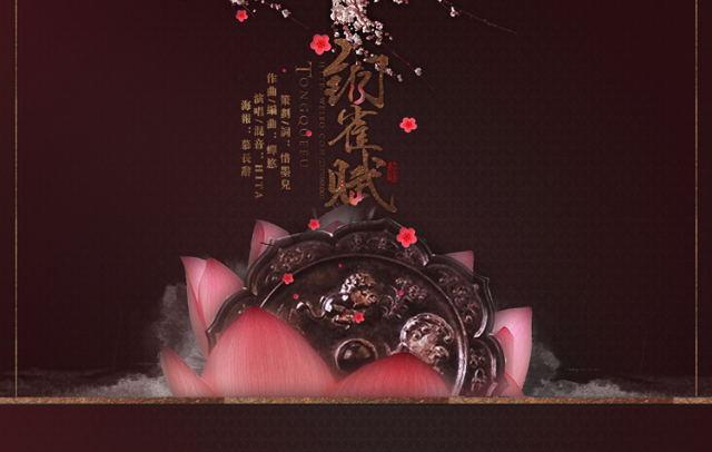 【古风清音】铜雀赋 艺术家:千羽泠音音乐团队