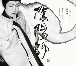 【经典配乐】夜明 《阴阳师》主题曲 艺术家:启乃锋