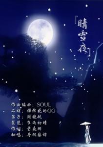 【古风民乐】悲婉凄凉《晴雪夜》