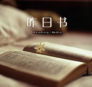 【纯白网电】昨日书Vol.8 一朵流云染尽一指流年
