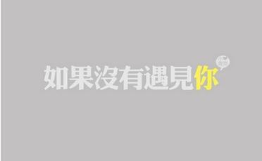 【心灵左岸】如果没有遇见你 作者:靡徒 DJ:孙潇毅
