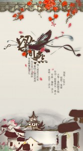 【清禾原创音乐团队】梁间燕(琵琶版)演奏:俊豪