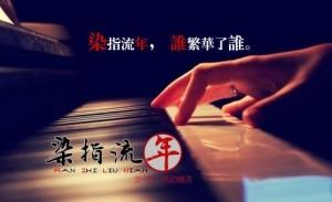 【网络美文】叹流年 作者:月夜独酌