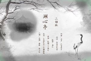 【古风】【鸾曲】湖心亭 (二胡版) 演奏:辰小弦
