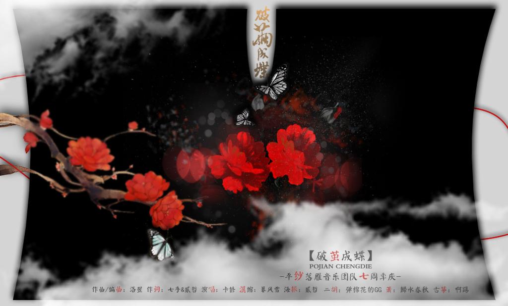 【古风歌曲】《破茧成蝶》平纱落雁音乐团队