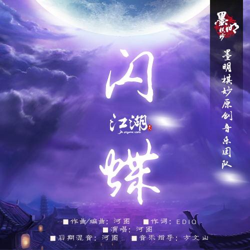 【古风歌曲】墨明棋妙-《江湖·闪蝶》演唱:河图图片