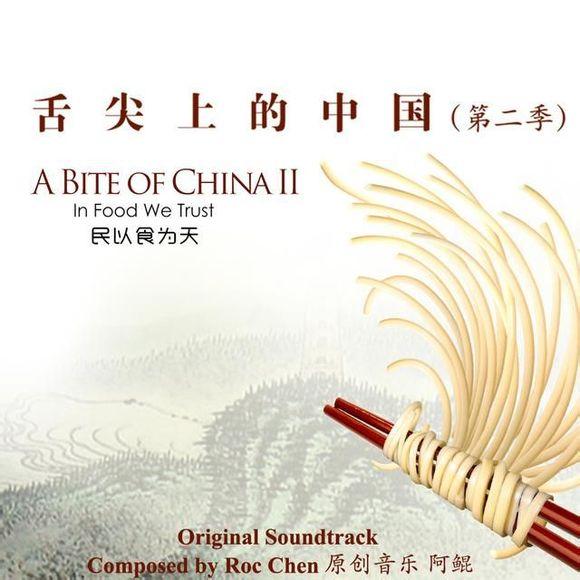 【320kbps】《舌尖上的中国2》原声大碟 艺术家:阿鲲