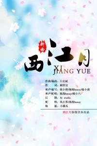 【中国风】古风歌曲《西江月》