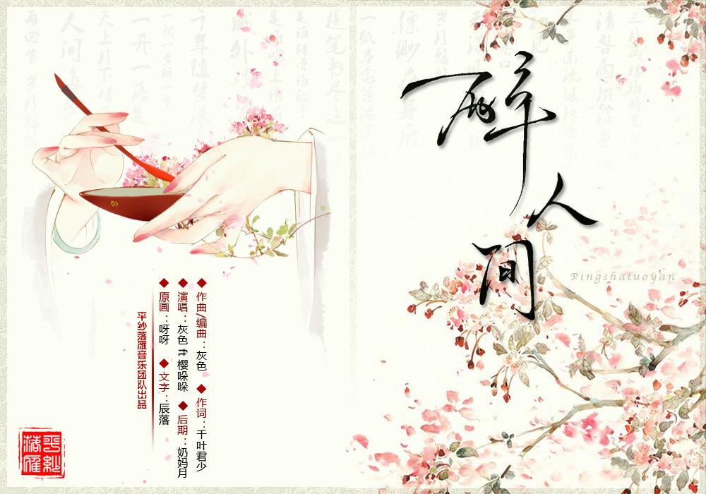 【中国风】小清新古风歌曲《醉人间》