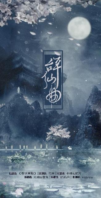 【古风歌曲】辞仙曲(念白版) 演唱:卡修&贰万