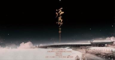 【古风歌曲】浮生叹_纯歌版 演唱:卡修