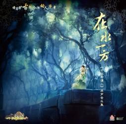 【专辑推荐】古剑奇谭2 无损原声配乐《在水一方》
