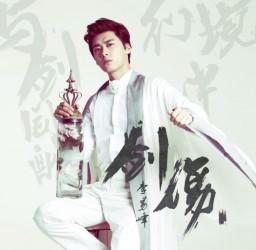 【古风歌曲】古剑奇谭电视剧插曲 《李易峰-剑伤》