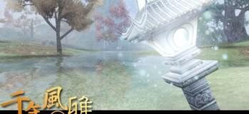 剑侠情缘三 陶笛 千年风雅高清图片
