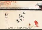 【古风歌曲】《花雕酿》演唱:南瑾天