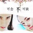 【古典民乐】中国风纯音《可念不可说》琵琶版