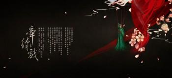 【中国风纯音】古风纯音 牵丝戏 竹笛版