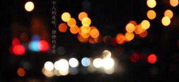 【网络投稿】一个人的静夜时光 文/夏雨天
