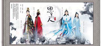 【古风民乐】《思美人》民乐版(笛箫&古筝)