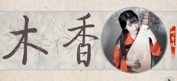 【古风琵琶】木香 演奏:柳青瑶