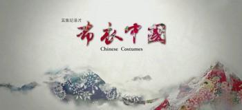 【中国风纯音】《布衣中国》主题曲《爱你如衣》 笛子翻奏版