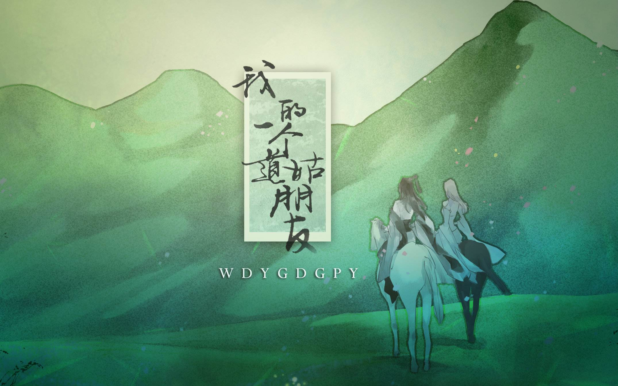 daogupengyou