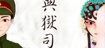 【古风纯音】典狱司 竹笛版