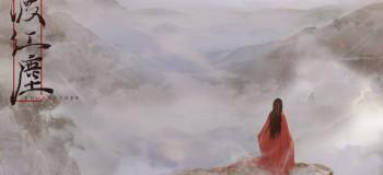 【古风纯音】三生《渡红尘》埙演奏:吴苏芯