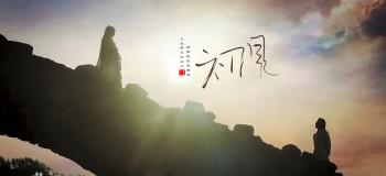 【纯音特辑】东宫主题曲《初见》纯音13版本